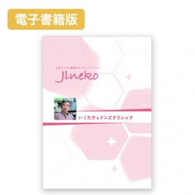 <img class='new_mark_img1' src='https://img.shop-pro.jp/img/new/icons5.gif' style='border:none;display:inline;margin:0px;padding:0px;width:auto;' />【電子書籍版】『ジネコ』抜き刷り特別冊子 いくたウィメンズクリニック