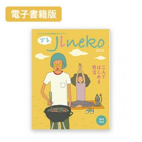 <img class='new_mark_img1' src='https://img.shop-pro.jp/img/new/icons25.gif' style='border:none;display:inline;margin:0px;padding:0px;width:auto;' />【電子書籍版】プレジネコ 2021年 創刊号