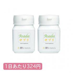 【断然お得!約30日分】Asadaサプリ2本セット★妊活サプリメント