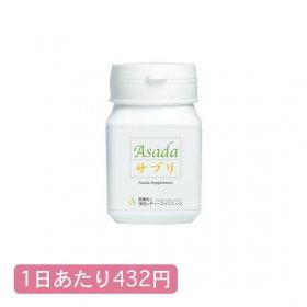 【まずはお試し!約15日分】Asadaサプリ★妊活サプリメント