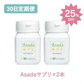 【30日定期】Asadaサプリ2本セット★25%OFF
