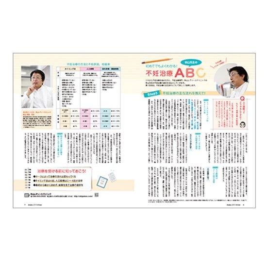レディース クリニック 秋山 秋山レディースクリニック(埼玉県さいたま市)|二人目不妊のかたにも配慮したクリニック