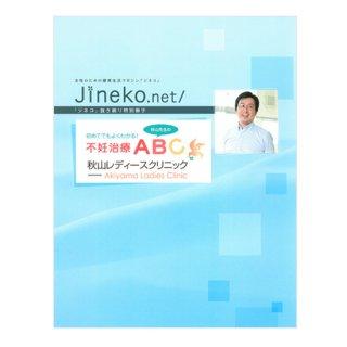 秋山レディースクリニック 不妊治療アドバイス冊子 無料!