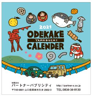 2021年 【おでかけ山口】かわいい名入れ卓上カレンダー 50個セット【送料無料】