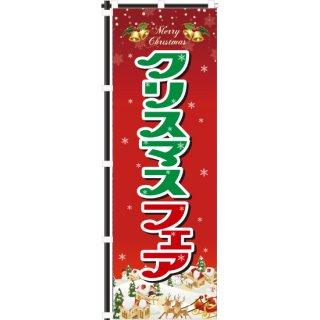 【クリスマスフェア】のぼり幅600×高さ1800mm・L字三巻縫い