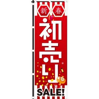 【新春初売りSALE】レギュラーサイズ のぼり幅600×高さ1800mm・L字三巻縫い
