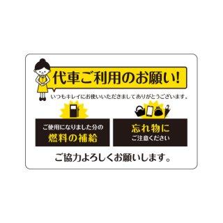 <img class='new_mark_img1' src='https://img.shop-pro.jp/img/new/icons61.gif' style='border:none;display:inline;margin:0px;padding:0px;width:auto;' />給油お願い・忘れ物注意 車内用ステッカー〈10枚〉即納OK! 車:販促品【送料無料】