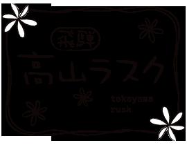 飛騨高山のラスクのお店 | 高山ラスクtakayama rusk