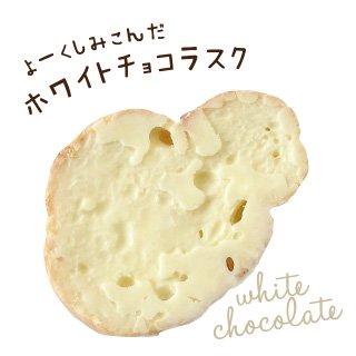 ホワイトチョコラスク