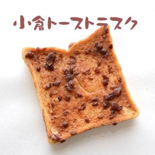 小倉トーストラスク