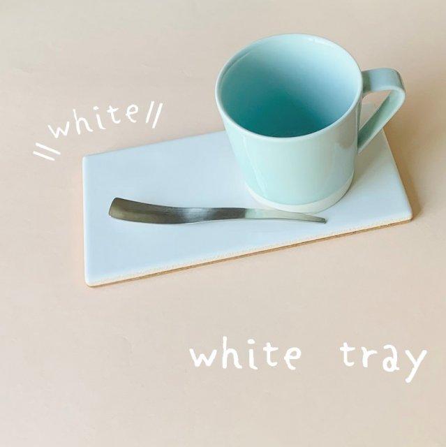whiteトレー