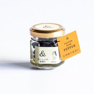 「生胡椒の塩漬け」15グラム瓶