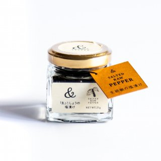 「生胡椒の塩漬け」  25グラム瓶