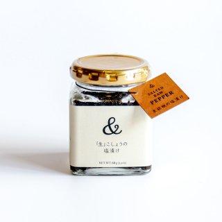 「生胡椒の塩漬け」60グラム瓶