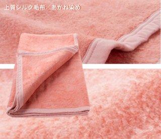 上質シルク毛布