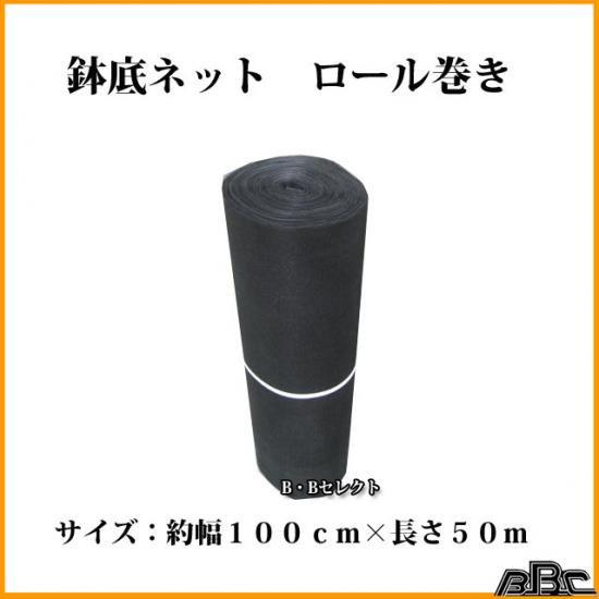 マイフラワー 鉢底ネット 1m×50m<br>鉢底ネットを使用すると植替え時、土と鉢底石の分別作業が簡単です。