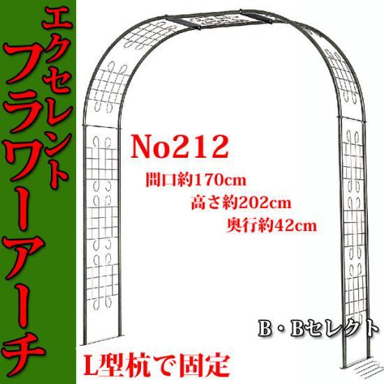 フラワーアーチ エクセレント170G No212 <br>バラアーチ ガーデニングアーチ ばら バラ 薔薇 アーチ ガーデニング 花 園芸用品 手入れ 雑貨 つるばら つるバラ つる薔薇 玄関<img class='new_mark_img2' src='https://img.shop-pro.jp/img/new/icons61.gif' style='border:none;display:inline;margin:0px;padding:0px;width:auto;' />