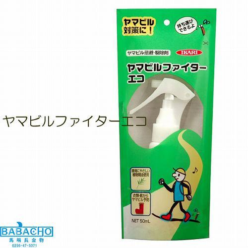 イカリ消毒 ヤマビルファイター エコ50ml