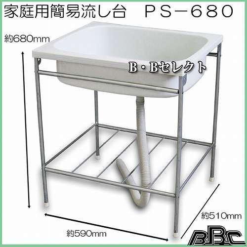 家庭用簡易流し台屋外用 PS-680