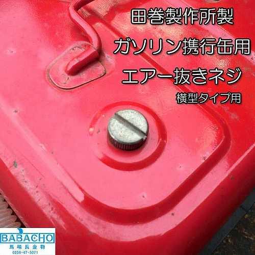 ガソリン携行缶専用エアー抜きネジ 横型タイプ用 Oリングパッキン付(株式会社田巻製作所製)<img class='new_mark_img2' src='https://img.shop-pro.jp/img/new/icons61.gif' style='border:none;display:inline;margin:0px;padding:0px;width:auto;' />