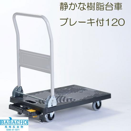静かな樹脂台車 ブレーキ付120 PH-1007P-B