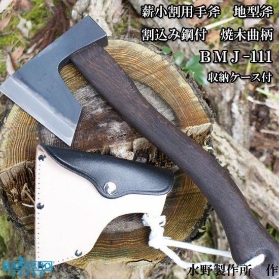 薪小割用手斧 地型斧 割込み鋼付 焼木曲柄 BMJ-111