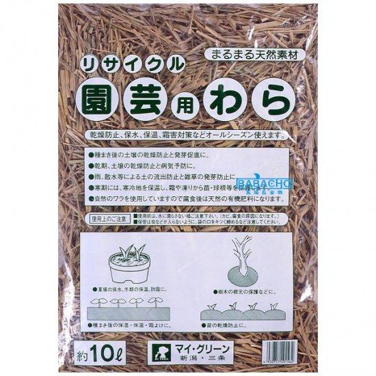 リサイクル 園芸用わら 10L