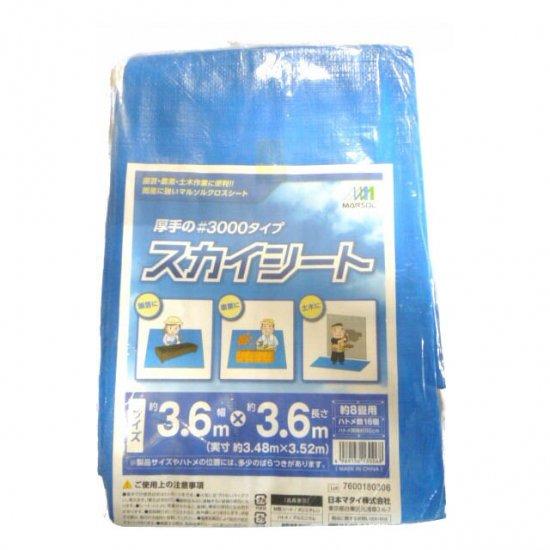 #3000スカイシート3.6m×3.6m  厚手ブルーシート