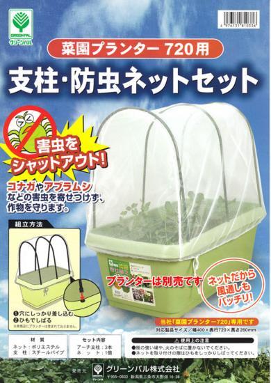 菜園プランター720用支柱・防虫ネット