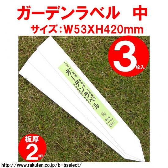 FG ガーデンラベル3枚入 中 No012876 <br>植えた野菜や植物をちゃんと憶える為にガーデニングネームプレートがおすすめ!<img class='new_mark_img2' src='https://img.shop-pro.jp/img/new/icons61.gif' style='border:none;display:inline;margin:0px;padding:0px;width:auto;' />