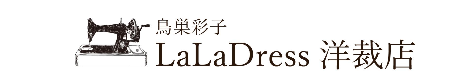 LaLa Dress 洋裁店