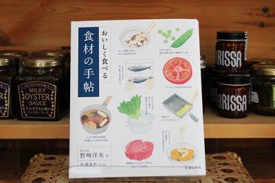 おいしくたべる食材の手帖 野�洋光 (池田書店)