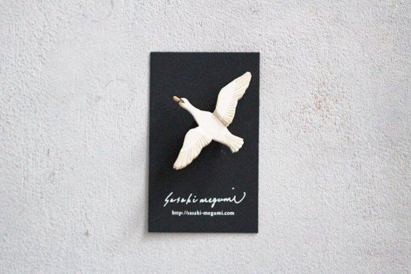 ささきめぐみ ブローチ 白鳥 (306)