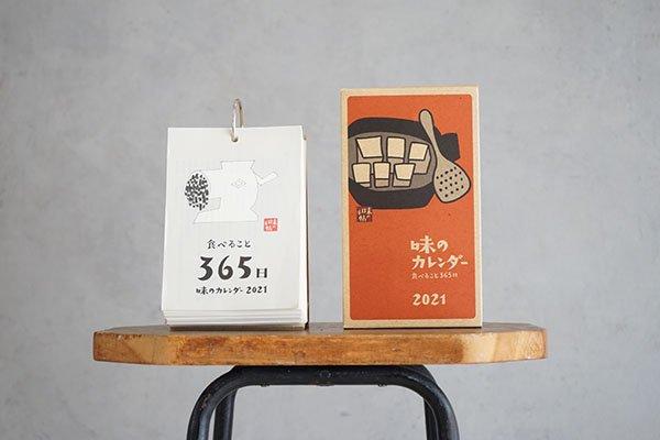 「味のカレンダー」(味の手帖社)2021年