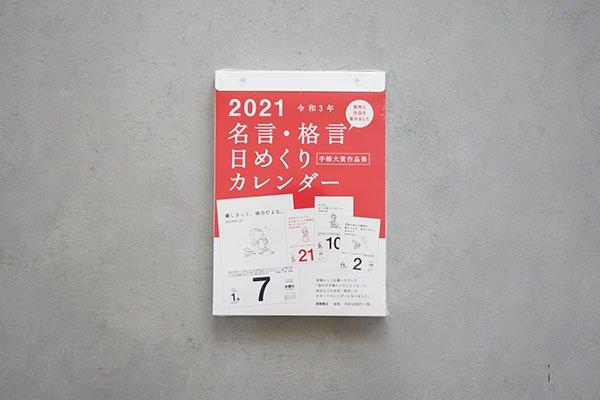 「名言・格言日めくりカレンダー」(高橋書店)2021年版