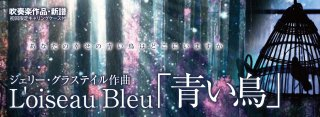 ジェリー・グラステイル作曲 L'oiseau Bleu「青い鳥」