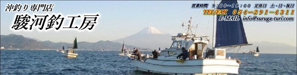 駿河湾を中心とした、オリジナル仕掛け、釣具の販売 沖釣り専門店 「駿河釣工房」