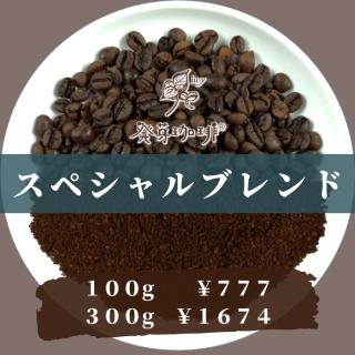 発芽珈琲 スペシャルブレンド