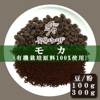 発芽珈琲 モカ(有機栽培原料100%使用)