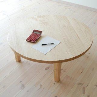 直径100cm、丸ローテーブル(早割5%オフ適用)