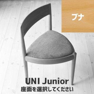 UNI Junior( ブナ)座面選択