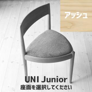 UNI Junior( アッシュ)座面選択