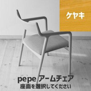 pepeアームチェア(ケヤキ)座面選択