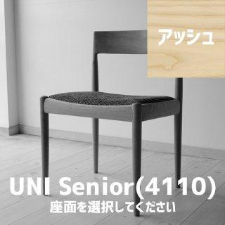 UNI Senior / 4110(アッシュ)座面選択