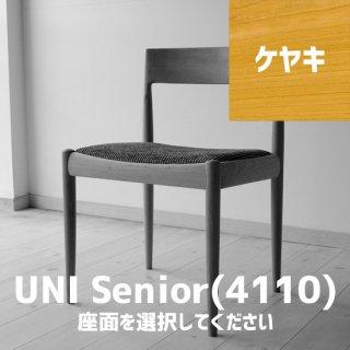 UNI Senior / 4110(ケヤキ)座面選択