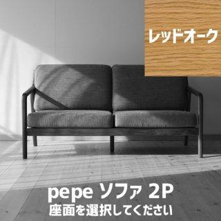 pepeソファ2P(レッドオーク)座面選択