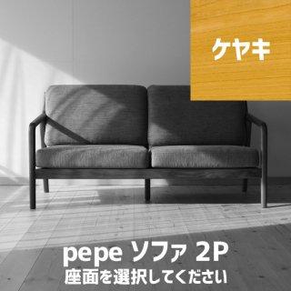 pepeソファ2P(ケヤキ)座面選択