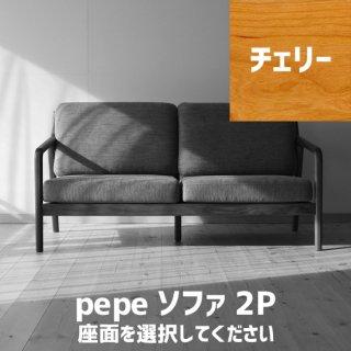 pepeソファ2P(チェリー)座面選択