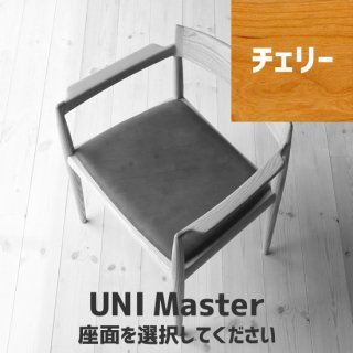 UNI Master(チェリー)座面選択<img class='new_mark_img2' src='https://img.shop-pro.jp/img/new/icons13.gif' style='border:none;display:inline;margin:0px;padding:0px;width:auto;' />