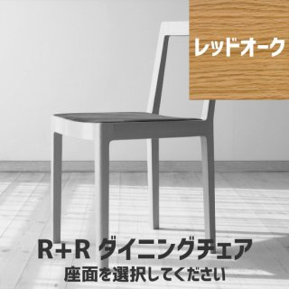 R+R ダイニングチェア(レッドオーク)座面選択<img class='new_mark_img2' src='https://img.shop-pro.jp/img/new/icons13.gif' style='border:none;display:inline;margin:0px;padding:0px;width:auto;' />